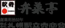 札幌市内近郊へ仕出し・各種お弁当の宅配、札幌駅構内での駅弁の販売を行っています。仕出し弁当、駅弁、お弁当の宅配は札幌駅立売商会(弁菜亭)へお任せください。