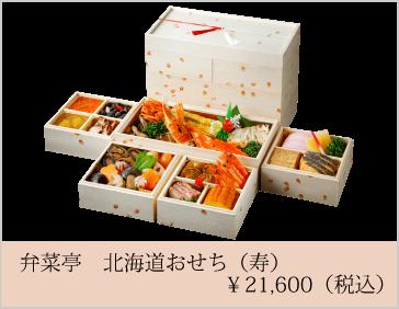 弁菜亭 北海道おせち(寿)